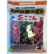 Fertilizer, Hanagokoro brand [PP-4]